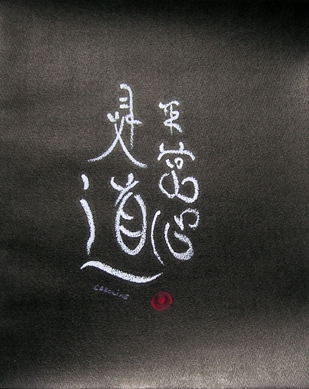 Taiko Drawings  Copy of Calligraphy in the Dojo