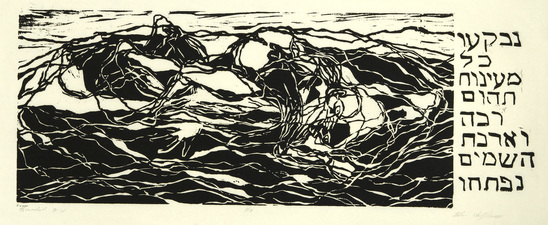Ellen Holtzblatt Hamabul - The Flood Woodcut on Japanese paper