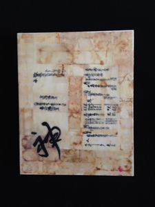 JOY J. ROTBLATT 2017 Exhibitions M/M with Encaustic, Japanese Text and India Ink on Cradled Board