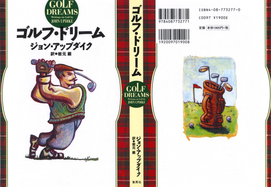 Published Illustration Golf Dreams