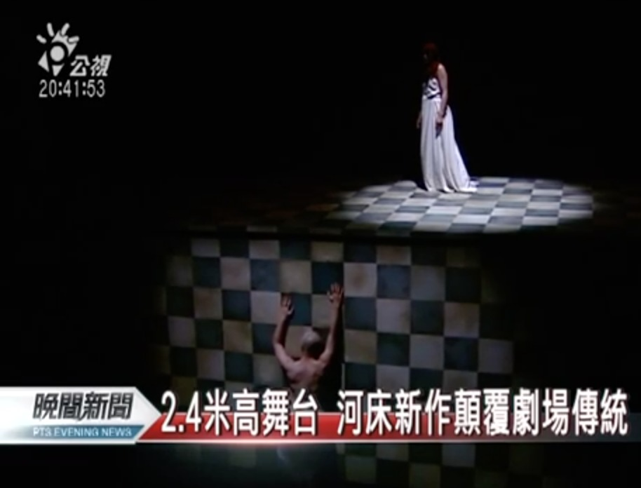 media/documentation beautiful cruelty. Taiwan National Experimental Theatre: Taipei, 2013