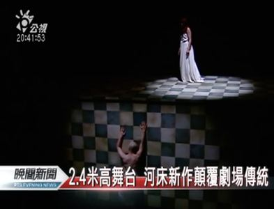 beautiful cruelty. Taiwan National Experimental Theatre: Taipei, 2013