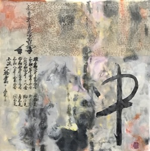 JOY J. ROTBLATT 2018 Exhibitions M/M Encaustic with Antique Japanese Text