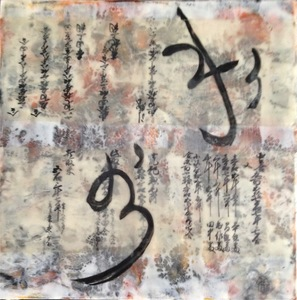 JOY J. ROTBLATT 2018 Exhibitions M/M Encaustic Painting with Antique Japanese Text