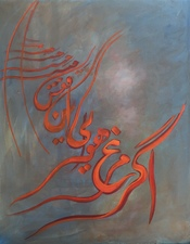 Shirin Moosavi The word Oil on Canvas