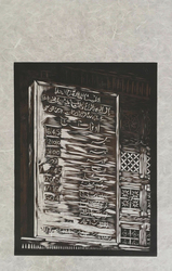 Tongji Philip Qian Miscellaneous Woodblock print (reduction)