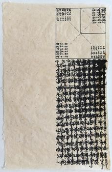 Tongji Philip Qian International Grids Permanent marker on paper